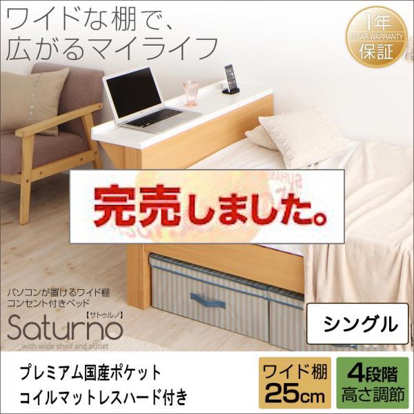 ワイド棚付きベッド【Saturno】サトゥルノ【プレミアム国産ポケットマットレスハード付き】ワイド棚 シングル