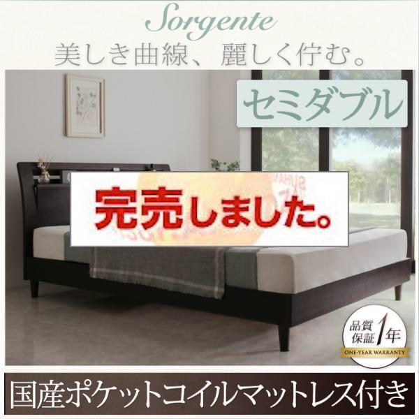 高級素材デザインレッグベッド【Sorgente】ソルジェンテ【国産ポケットマットレス付】セミダブル