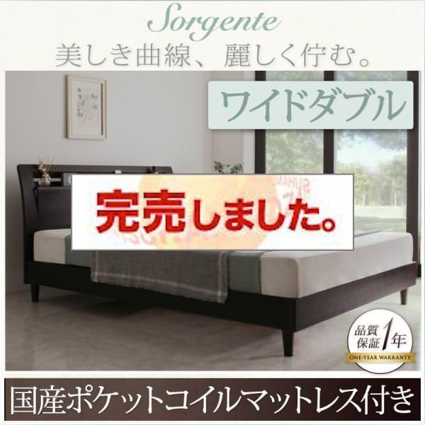 高級素材デザインレッグベッド【Sorgente】ソルジェンテ【国産ポケットマットレス付】ワイドダブル