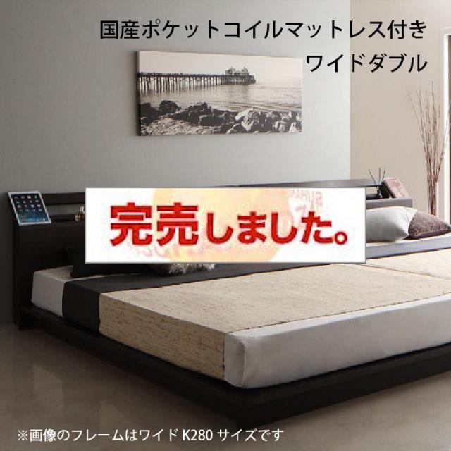 LEDライト付高級ローベッド【Yugusta】ユーガスタ【国産ポケットマットレス付】ワイドダブル