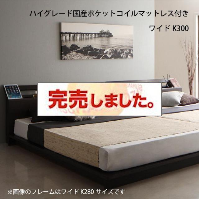 連結式ファミリーベッド【Yugusta】ユーガスタ ハイグレード国産ポケットマットレス付 ワイドK300