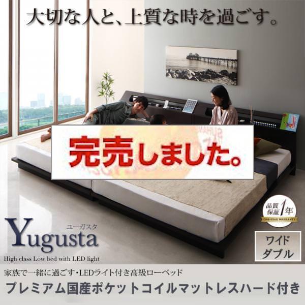LEDライト付高級ローベッド【Yugusta】ユーガスタ【プレミアム国産ポケットマットレスハード付】ワイドダブル