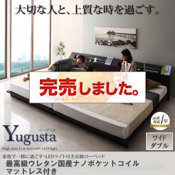 LEDライト付高級ローベッド【Yugusta】ユーガスタ【最高級ウレタン国産ナノポケットマットレス付】ワイドダブル
