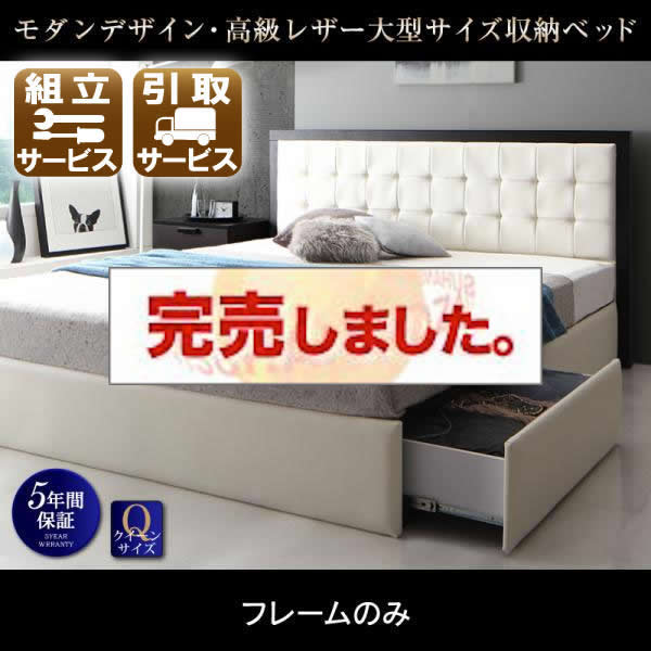 高級レザー大型サイズ収納付きベッド【Refinade】レフィナード ベッドフレームのみ クイーン