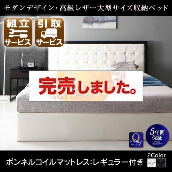 高級レザー大型サイズ収納付きベッド【Refinade】レフィナード ボンネルマットレスレギュラー付き クイーン