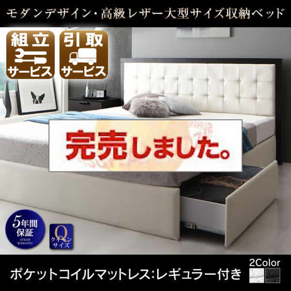 高級レザー大型サイズ収納付きベッド【Refinade】レフィナード ポケットマットレスレギュラー付き クイーン