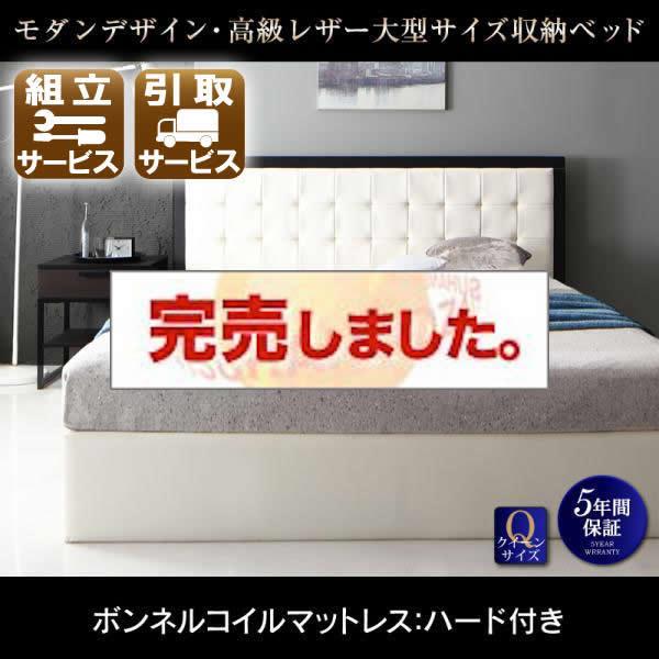高級レザー大型サイズ収納付きベッド【Refinade】レフィナード ボンネルマットレスハード付き クイーン