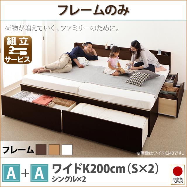 ファミリーベッド【TRACT】 ベッドフレームのみ A+A ワイドK200