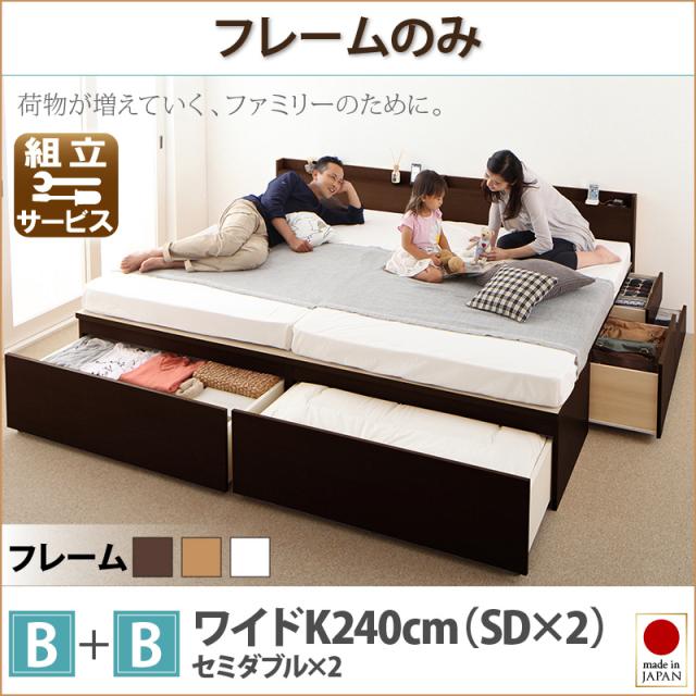 ファミリーベッド【TRACT】 ベッドフレームのみ B+B ワイドK240(SD×2)