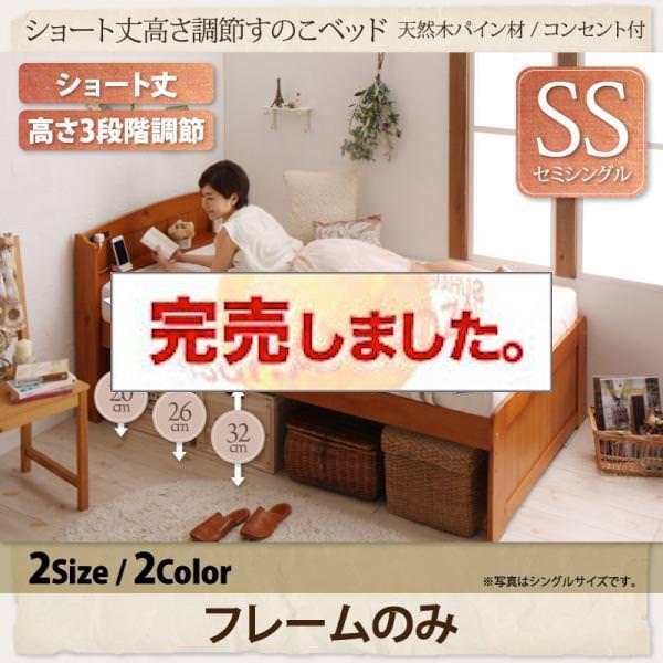 ショート丈高さ調節すのこベッド【Celestine】セレスティーヌ フレームのみ セミシングル