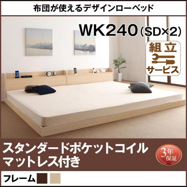 連結式ファミリーベッド【Ayliy】 アイリー ポケットマットレスレギュラー付 ワイドK240(SD×2) レギュラー