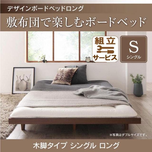 デザインボードベッドロング【Girafy】ジラフィ ベッドフレームのみ 木脚タイプ シングル ロング丈