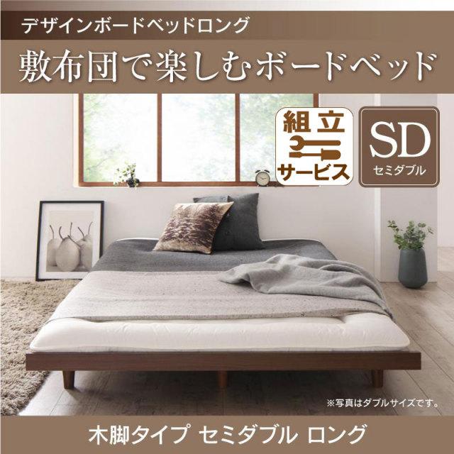 デザインボードベッドロング【Girafy】ジラフィ ベッドフレームのみ 木脚タイプ セミダブル ロング丈