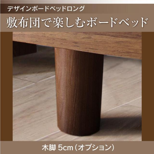 デザインボードベッドロング【Girafy】ジラフィ 専用別売品(脚) 木脚タイプ 脚5cm