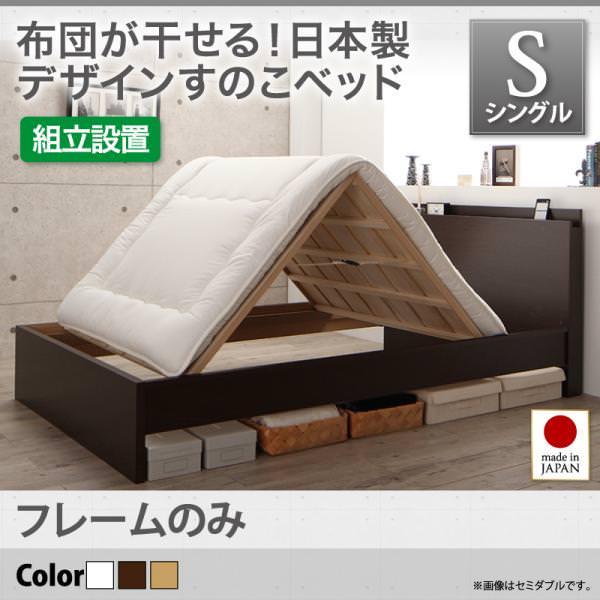布団が干せる!すのこベッド OPTIMUS オプティムス ベッドフレームのみ 組立設置 シングル