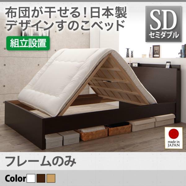 布団が干せる!すのこベッド OPTIMUS オプティムス ベッドフレームのみ 組立設置 セミダブル