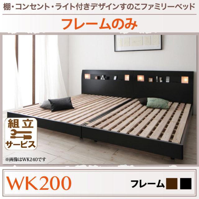 すのこ仕様 ファミリーベッド【ALUTERIA】 アルテリア ベッドフレームのみ ワイドK200