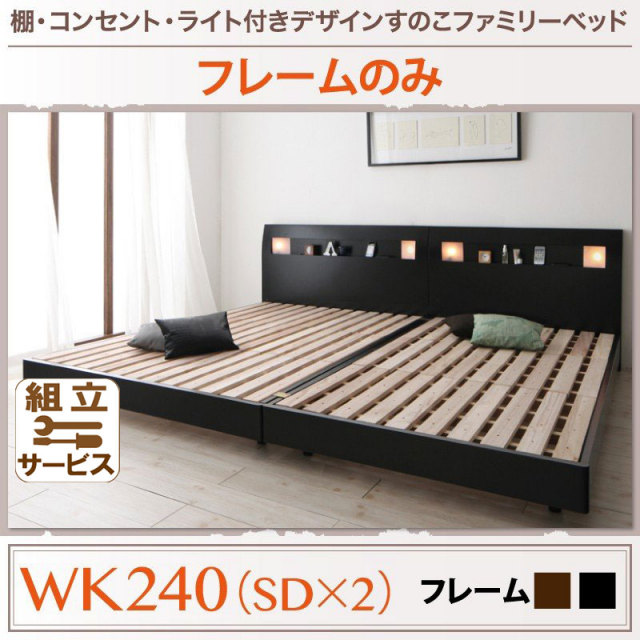 すのこ仕様 ファミリーベッド【ALUTERIA】 アルテリア ベッドフレームのみ ワイドK240(SD×2)