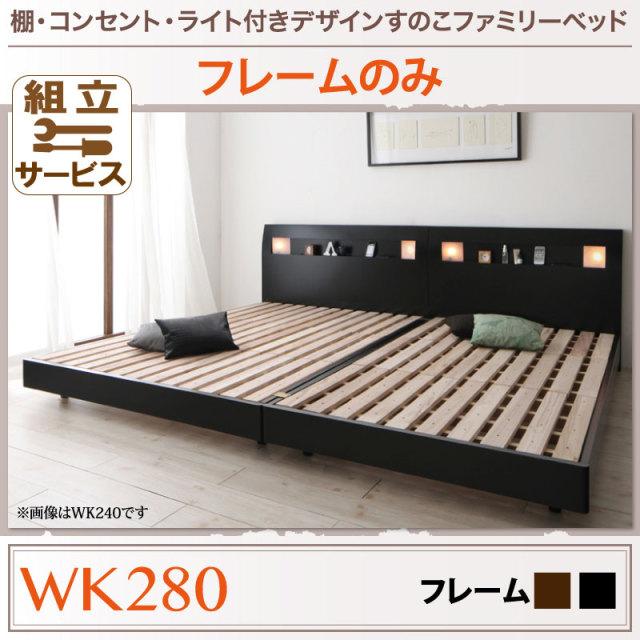 連結すのこベッド【ALUTERIA】アルテリア フレームのみ ワイドK280