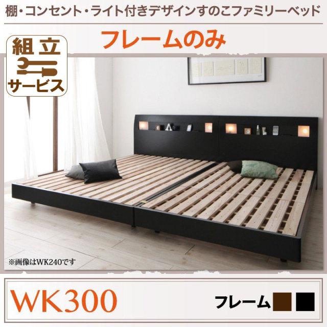 すのこ仕様 ファミリーベッド【ALUTERIA】 アルテリア ベッドフレームのみ ワイドK300