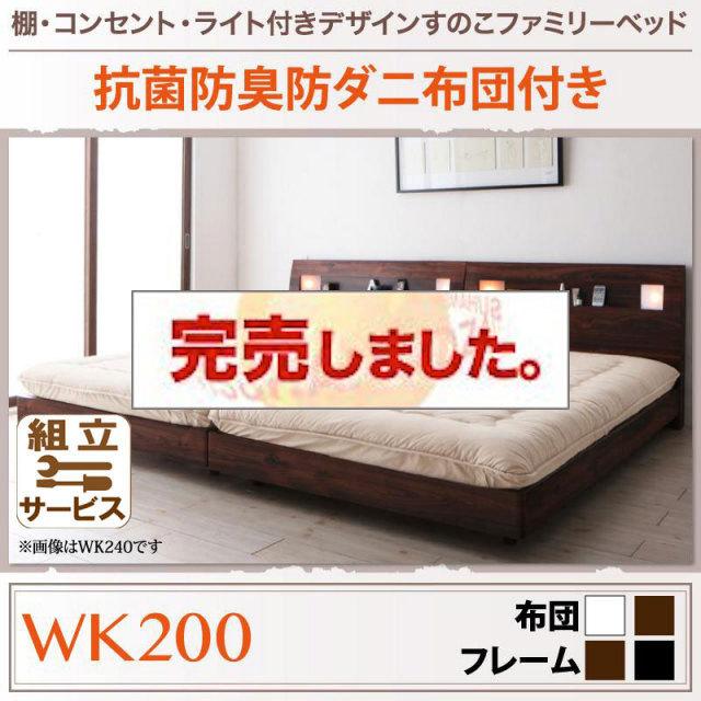 連結すのこベッド【ALUTERIA】アルテリア ボリューム敷布団付き ワイドK200
