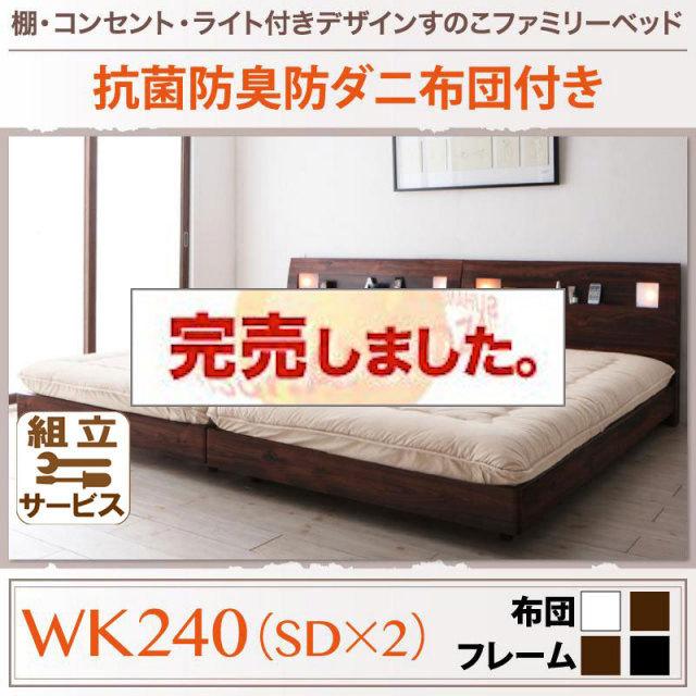 すのこ仕様 ファミリーベッド【ALUTERIA】 アルテリア ボリューム敷布団付き ワイドK200