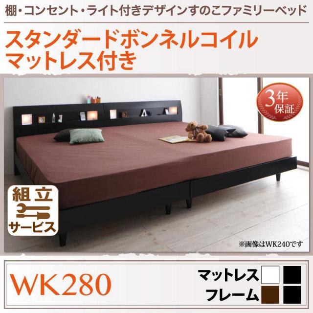 連結すのこベッド【ALUTERIA】アルテリア ボンネルマットレスレギュラー付き ワイドK280