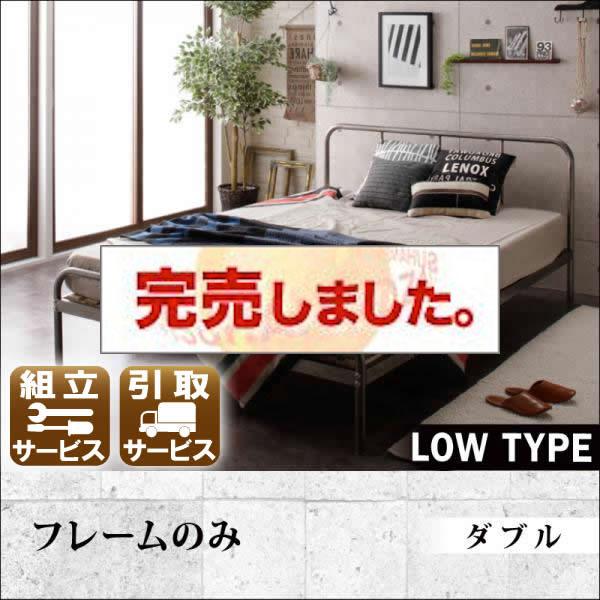 レトロ風デザインスチールすのこベッド【Dualto】デュアルト フットロー ベッドフレームのみ ダブル