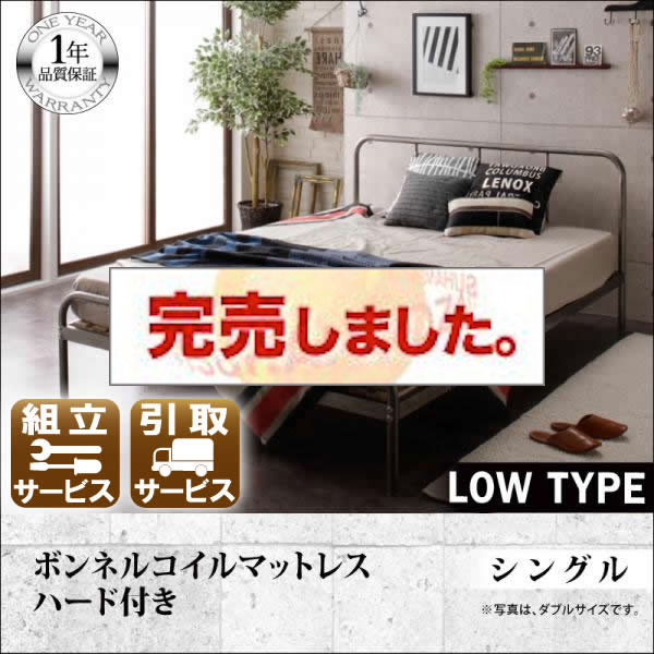 レトロ風デザインスチールすのこベッド【Dualto】デュアルト フットロー ボンネルマットレスハード付 シングル