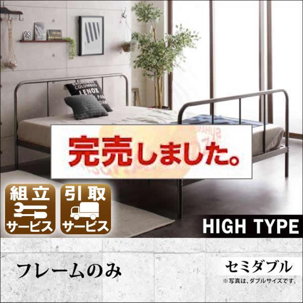 レトロ風デザインスチールすのこベッド【Dualto】デュアルト フットハイ ベッドフレームのみ セミダブル