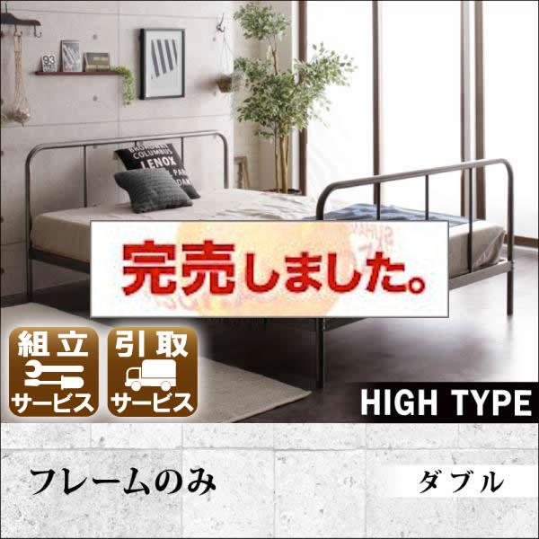 レトロ風デザインスチールすのこベッド【Dualto】デュアルト フットハイ ベッドフレームのみ ダブル