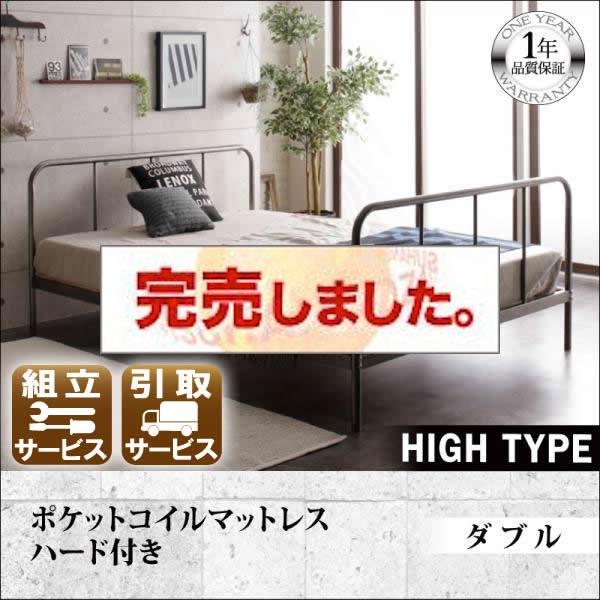 レトロ風デザインスチールすのこベッド【Dualto】デュアルト フットハイ ポケットマットレスハード付 ダブル