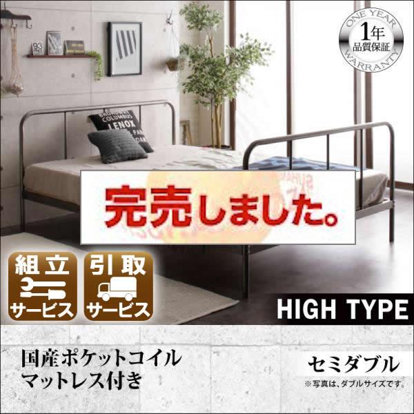 レトロ風デザインスチールすのこベッド【Dualto】デュアルト フットハイ ポケットマットレスハード付 セミダブル