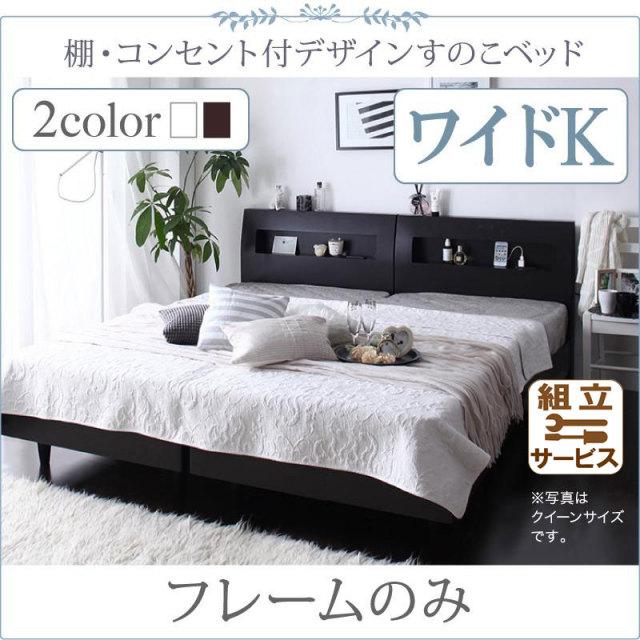 すのこベッド【Windermia】 ウィンダミア ベッドフレームのみ ワイドK200