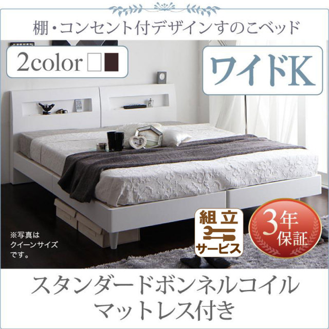 新婚家庭用すのこベッド Windermiaウィンダミア ボンネルコイルマットレスレギュラー付き ワイドK200