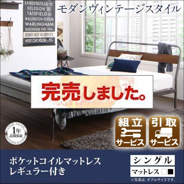 レトロ風 スチールすのこベッド【Diperess】ディペレス ポケットマットレスレギュラー付 シングル