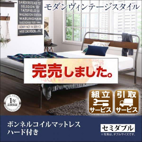 レトロ風 スチールすのこベッド【Diperess】ディペレス ボンネルマットレスハード付 セミダブル