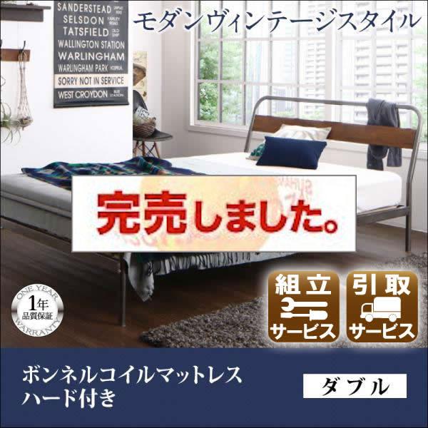 レトロ風 スチールすのこベッド【Diperess】ディペレス ボンネルマットレスハード付 ダブル