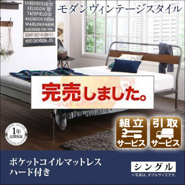 レトロ風 スチールすのこベッド【Diperess】ディペレス ポケットマットレスハード付 シングル