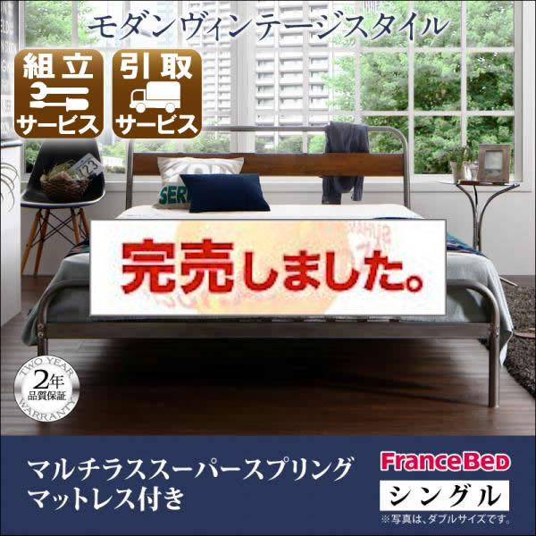 レトロ風 スチールすのこベッド【Diperess】ディペレス マルチラスマットレス付 シングル