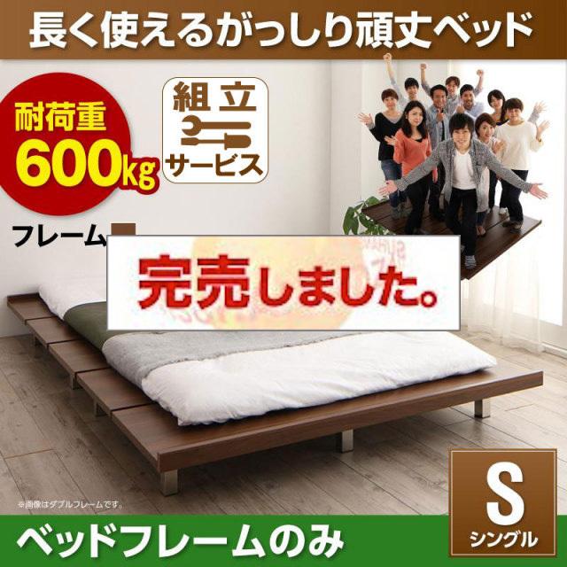 丈夫なすのこベッド【RinForza】リンフォルツァ ベッドフレームのみ シングル レギュラー