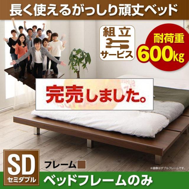 すのこベッド【RinForza】リンフォルツァ ベッドフレームのみ セミダブル レギュラー丈