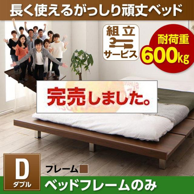 すのこベッド【RinForza】リンフォルツァ ベッドフレームのみ ダブル レギュラー丈