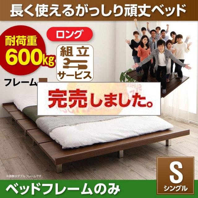 すのこベッド【RinForza】リンフォルツァ ベッドフレームのみ シングル ロング丈