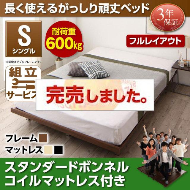 すのこベッド【RinForza】リンフォルツァ スタンダードボンネルマットレス付 フルレイアウト シングル フレーム幅100