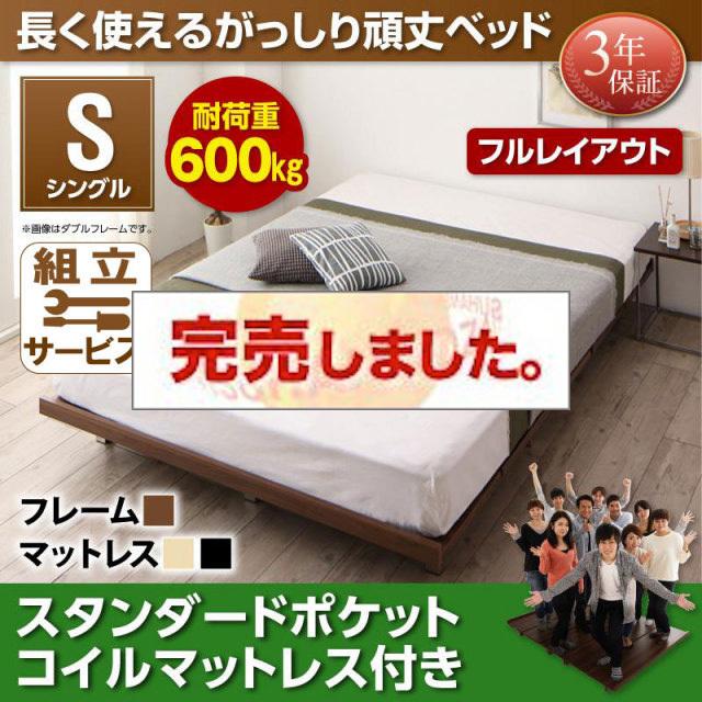 すのこベッド【RinForza】リンフォルツァ スタンダードポケットマットレス付 フルレイアウト シングル フレーム幅100