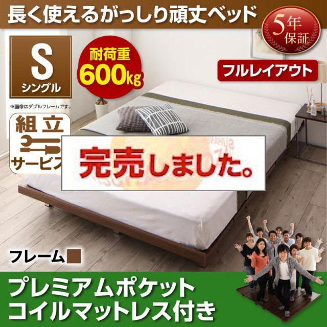 すのこベッド【RinForza】リンフォルツァ プレミアムポケットマットレス付 フルレイアウト シングル フレーム幅100