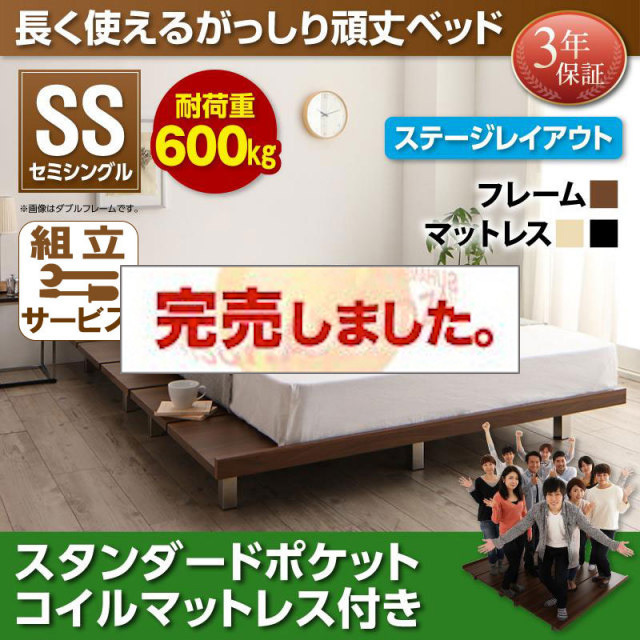 すのこベッド【RinForza】リンフォルツァ プレミアムポケットマットレス付 ステージ セミシングル フレーム幅100
