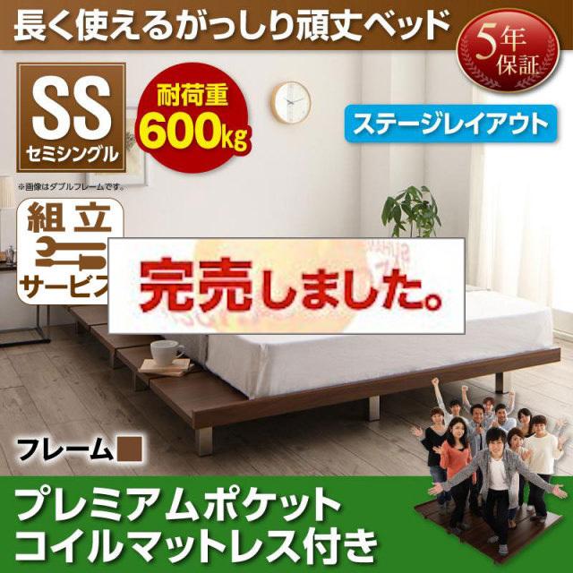 すのこベッド【RinForza】リンフォルツァ マルチラスマットレス付 ステージ セミシングル フレーム幅100