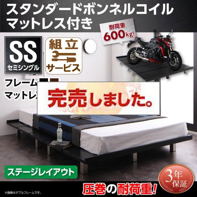 頑丈で丈夫な すのこベッド【T-BOARD】ティーボード スタンダードボンネルマットレス付 ステージ セミシングル フレーム幅100